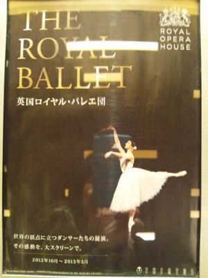 20130123 ROH映画ジゼル.JPG