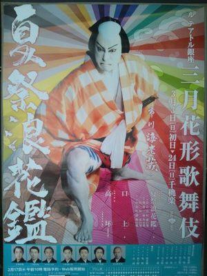 20130316 三月花形歌舞伎.JPG