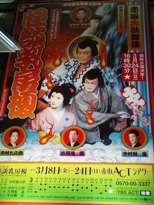 20130317 赤坂大歌舞伎1.JPG