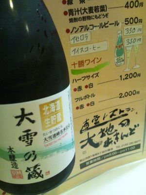 20130516 大地のあきんど3.JPG