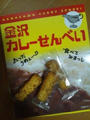 20130524 金沢カレーせんべい.JPG