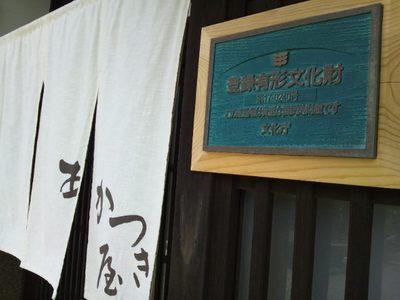 20130525 あかつき屋1.JPG