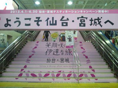 20130613 3仙台駅.JPG