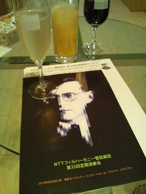 20130630 NTTフィルコンサート.JPG