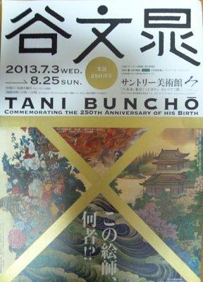 20130804 谷文晁.JPG