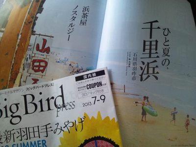 20130815 ANA機内誌千里浜.JPG
