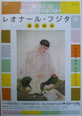 20130921 レオナール・フジタ展1.JPG