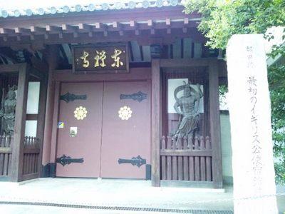 20130923 5東禅寺.JPG