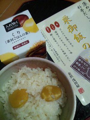 20131013 栗ご飯.JPG