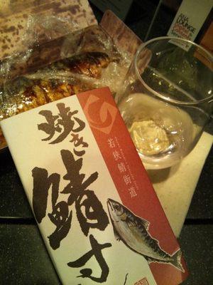 20131027 若狭焼き鯖すし.JPG