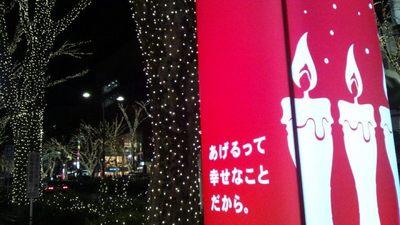 20131129 表参道Xmas.JPG