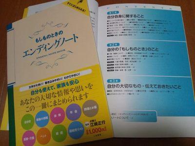 20131130 エンディングノート.JPG