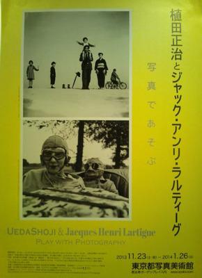 20140110 植田正治とジャック・アンリ・ラルティーグ.JPG