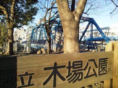 20140119 木場公園.JPG