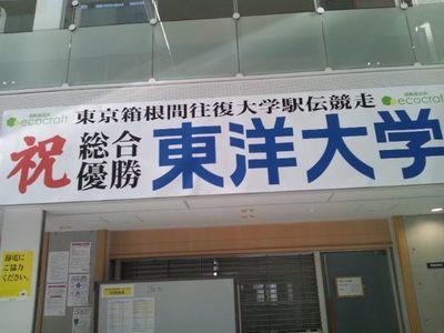 20140126 東洋大学.JPG