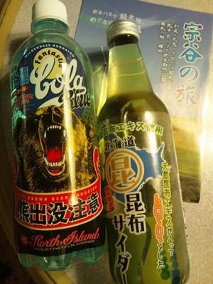 20140209 12宗谷塩コーラ&昆布サイダー.JPG
