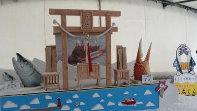 20140210 11ガリンコ神社.JPG