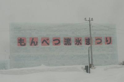 20140210 8紋別ゴマちゃんランド2.JPG