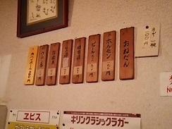 20140221 11ホルモン屋1.JPG