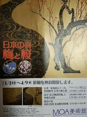 20140308 紅白紅梅図.JPG