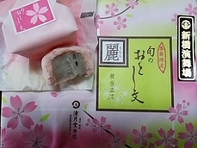 20140320 旬のおとし文.JPG