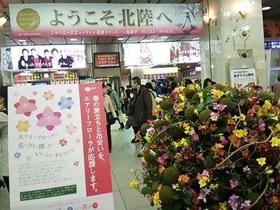 20140322 2JR金沢駅1.JPG