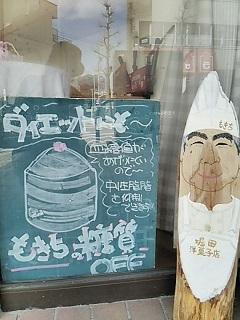 20140322 6堀田洋菓子店1.JPG