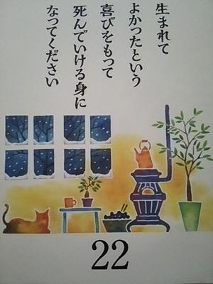 20140322 日めくり.JPG