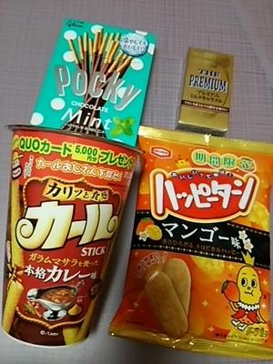 20140710 スナック菓子夏仕様.JPG