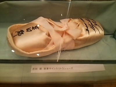 20140720 吉田都トウシューズ.JPG