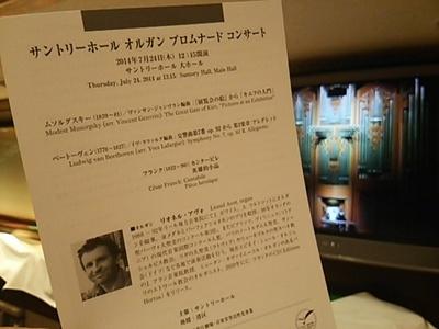 20140724 オルガンコンサート.JPG