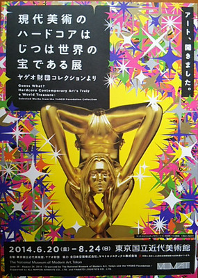 20140823 現代美術のハードコア展1.JPG