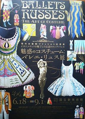 20140823 バレエ・リュス展.JPG