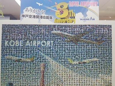 20140906 神戸空港.JPG
