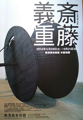 20140913 斎藤義重展.JPG