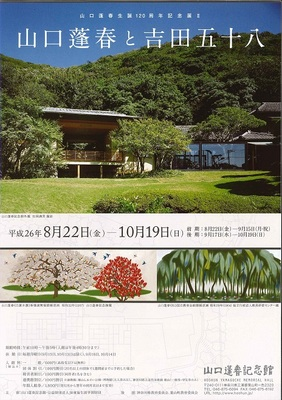 20140914 山口蓬春と吉田五十八展1.jpg