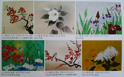 20140914 山口蓬春と吉田五十八展2.JPG