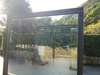 20140914 山口蓬春記念館1.JPG
