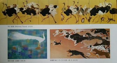 20140927 どうぶつ図館2.JPG