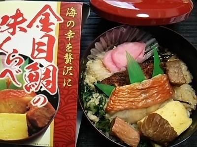 20141025 金目鯛の味くらべ.JPG