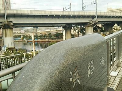 20141124 2浜路橋.JPG