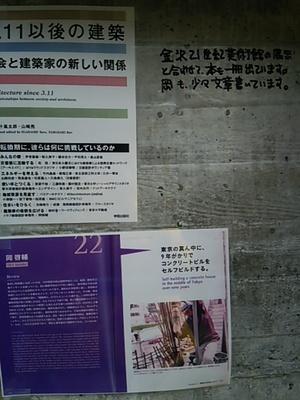 20141124 アリマストンビル@聖坂.JPG