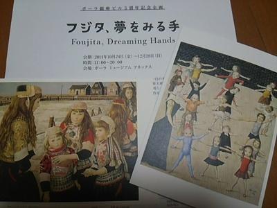 20141221 フジタ、夢をみる手.JPG