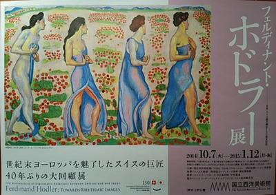 20141221 ホドラー展1.JPG