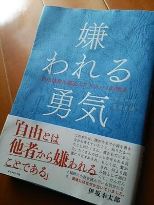20141227 嫌われる勇気.JPG
