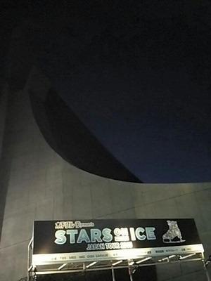 20150117 StarsOnIce1.jpg