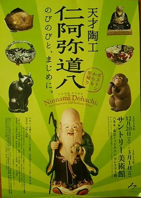 20150124 仁阿弥道八展.JPG