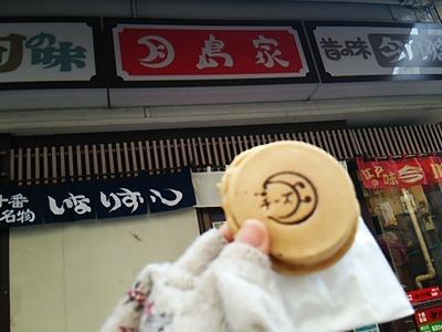 20150124 月島家チーズ今川焼.JPG