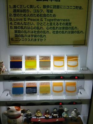 20150124 ラーメン二郎三田本店2.JPG