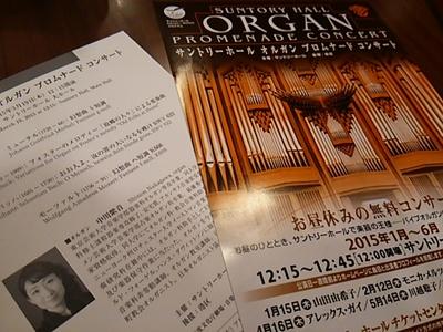 20150319 オルガンコンサート@サントリーホール.JPG
